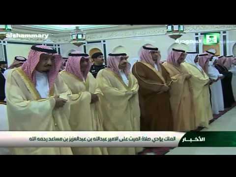 """#فيديو :: خادم الحرمين يؤدي صلاة الميت على أمير """"الحدود الشمالية"""""""