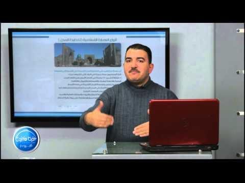 التاريخ - الباب الخامس| أنواع العمارة الإسلامية