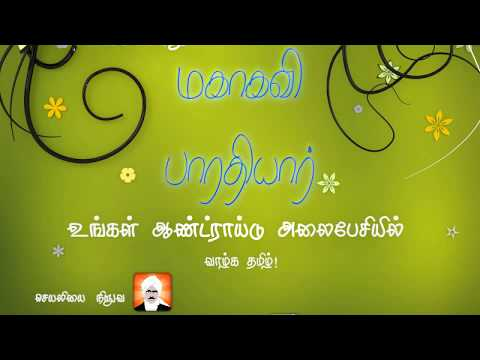 Video of bharathi - tamil
