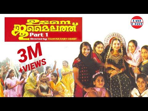 ഉടനെ ജുമൈലത്ത്  - Udane Jumailath | Superhit Malayalam Mappila Pattukal -2107 l Mappila Songs