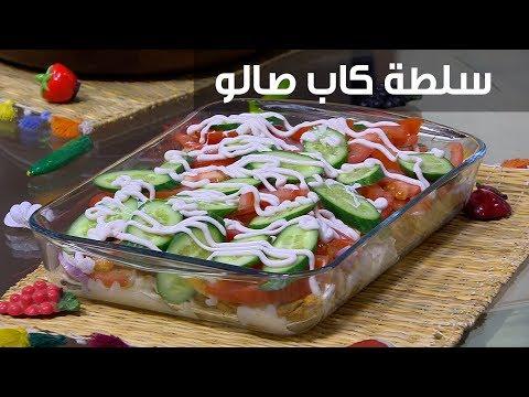 العرب اليوم - شاهد: وصفة غادة جميل لإعداد سلطة كاب صالو