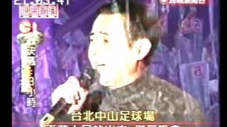 2000年總統大選決戰3小時母親ㄟ名叫台灣