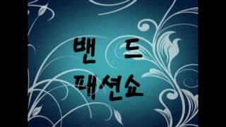 Download Lagu 20101231 1.슈퍼성탄B - 오프닝 Mp3