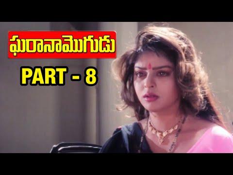 Gharana Mogudu Full Movie | Part 8 | Chiranjeevi | Nagma | Vani Viswanath