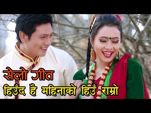 (New Nepali Selo Song 2074 ||Hiuda Hai Mahinako... 4 minutes, 1 second.)