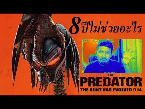 The Predator เดอะ เพรดเดเทอร์ - รีวิวหนัง