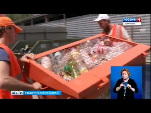 ГТРК Ставрополье 10.07.2018 На Ставрополье временно снизят тарифы на вывоз мусора