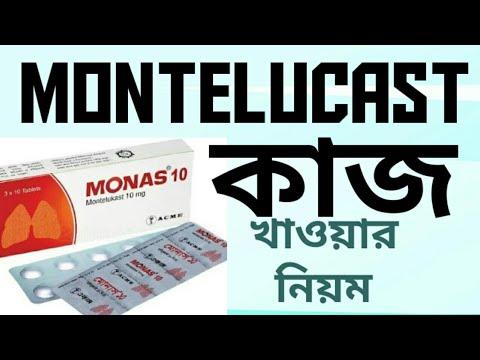 Monas 10 এর কাজ - সেবনবিধি - উপকারিতা - বাজারমূল্য