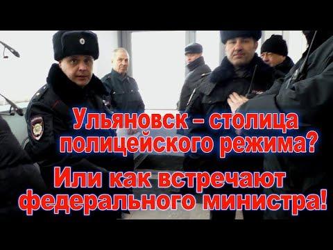 Ульяновск – столица полицейского режима? Или как встречают федерального министра!
