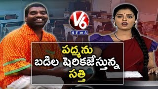 Bithiri Sathi Suggests Padma To Join School For Healthy Food   Teenmaar News