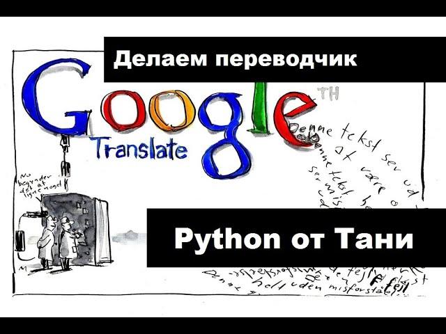 Google Translate на Python