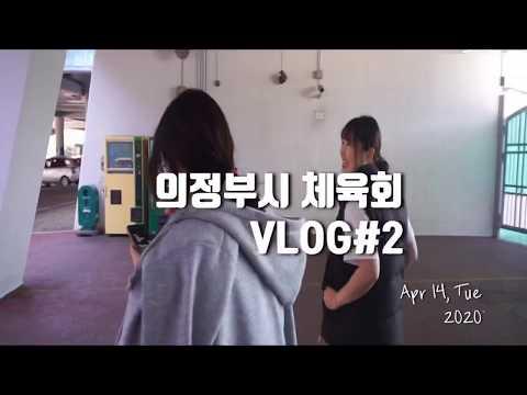 생활체육지도자 아기상어 촬영 준비영상