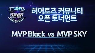 히어로즈 커뮤니티 오픈 토너먼트 결승전 1부