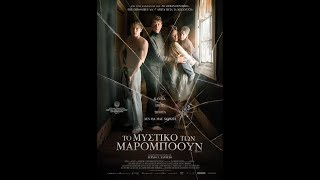 Nonton                                                  Marrowbone    Trailer  Greek Subs  Film Subtitle Indonesia Streaming Movie Download