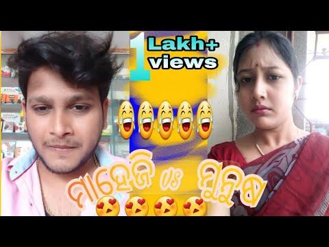 Video maheji vs munush(ମାହେଜି vs ମୁନୁଷ)sambalpuri comedy video ¦¦subhranshi(muni)¦¦roshan download in MP3, 3GP, MP4, WEBM, AVI, FLV January 2017
