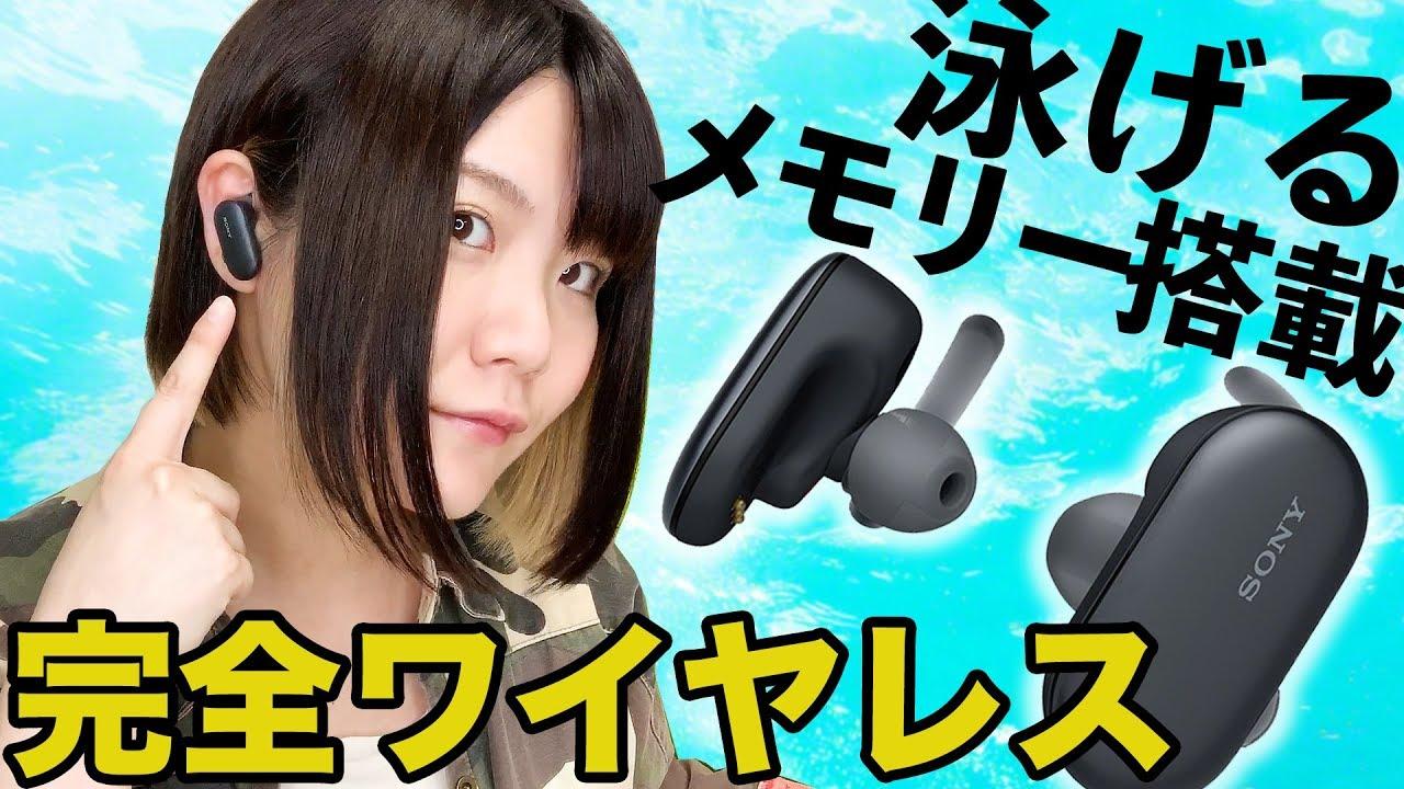 【海で泳げる!?】SONYの最新完全ワイヤレス『WF-SP900』をレビュー!