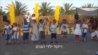 לקט ריקודי חגיגת שבועות בצופר 2014(1 סרטונים)