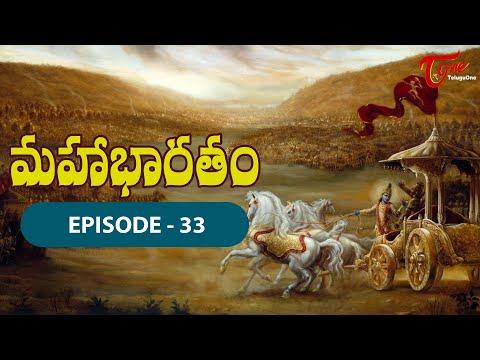 మహాభారతం | Mahabharatam in Telugu | Episode #33 | BhaktiOne