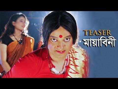 Mayabini Teaser | Symon, Airin | Mayabini | Akash Acharjee