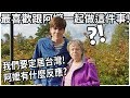 Download Lagu 最喜歡跟瑞典阿嬤一起做這件事! My favorite thing to do with my Swedish Grandma!| Mp3 Free