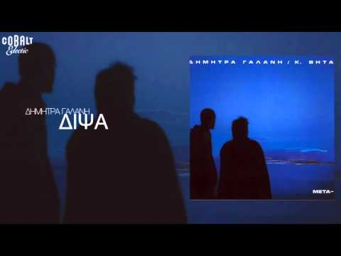 Δήμητρα Γαλάνη - Δίψα - Official Audio Release (видео)