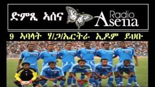 Voice Of Assenna: Nine Members Of Eritrean National Team Incl Coach Defect In Kenya