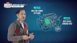 #1 [NCS직무특강] 자동차 전기·전자장치정비 1편 충전장치 점검·진단하기