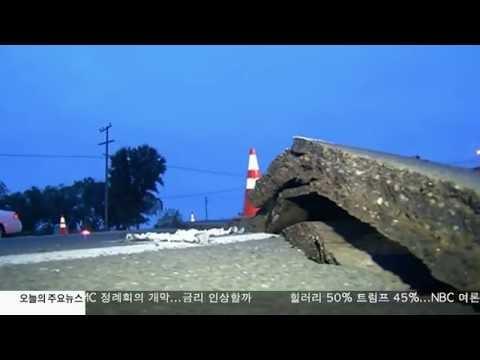 가디나 규모 3.2 지진  9.20.16 KBS America News