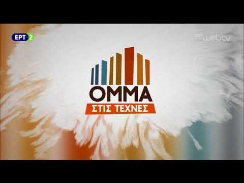 ΟΜΜΑ στις Τέχνες: H ΕΡΤ Πηγαίνει στο Μέγαρο Μουσικής Αθηνών (18Φεβ2018) | ΕΡΤ
