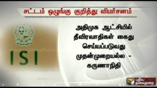 ISI Terrorist arrested : Karunanidhi questioned to  Jayalalithaa