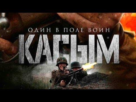 Военный фильм: Касым [2016] - DomaVideo.Ru