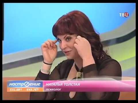 Наталья Толстая - Брови (ТВЦ.Настроение - 28.10.2013)