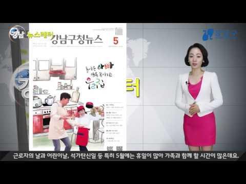 강남 뉴스레터 2018년 05월