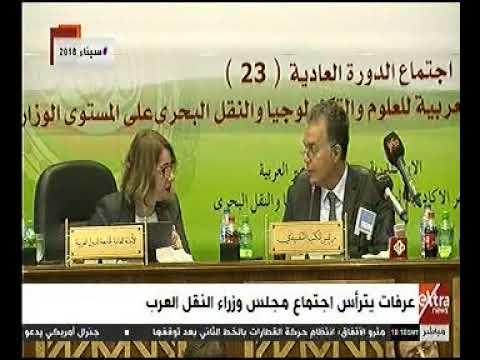 وزير النقل يترأس اجتماع الدورة 61 للمكتب التنفيذي لمجلس وزراء النقل العرب