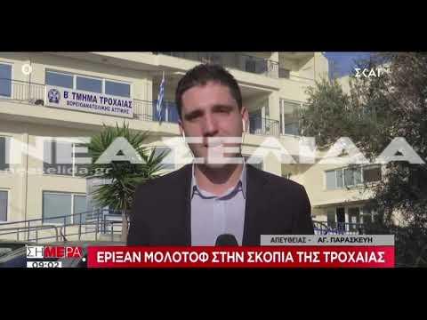 Video - Επίθεση με μολότοφ στην τροχαία Αγίας Παρασκευής