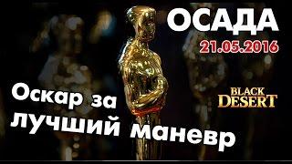 Black Desert (RU) - Осады (ПВП Лучница) pvp Archer / Оскар за лучший Манёвр!