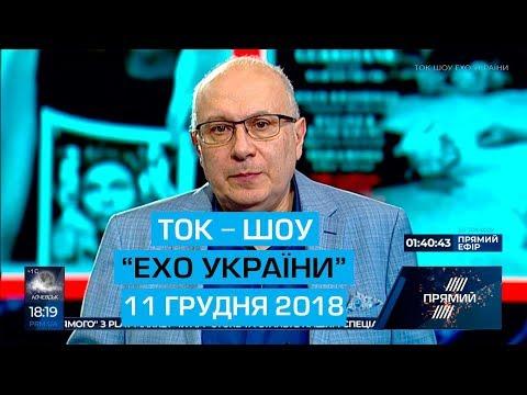 """Ток-шоу """"Ехо України"""" від 11 грудня 2018 року"""