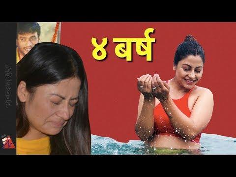 Video Shweta Khadka: 4th Year of Loneliness, remembering Shree Krishna Shrestha download in MP3, 3GP, MP4, WEBM, AVI, FLV January 2017