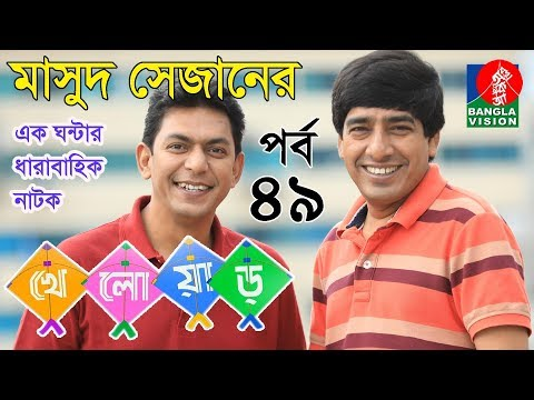 Kheloar-খেলোয়াড় | Part 49 | Chanchal | Moutushi | Ezaz | Bangla Natok 2018 | Banglavision Drama