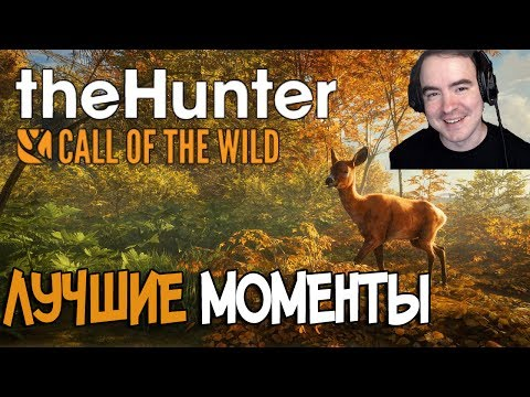 BlackUFA и ArtGames LP ● Лучшие моменты в The Hunter: Call of the Wild. 18/07/2017