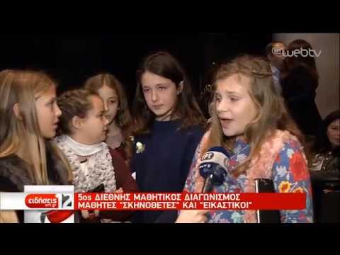 5ος Διεθνής Μαθητικός Διαγωνισμός – Μικροί «σκηνοθέτες» και «εικαστικοί» | 03/12/18 | ΕΡΤ