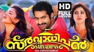 Video Sarvadipan Malayalam Full Movie | Latest Malayalam Full HD Movie | jr ntr | Sruthy Hassan | Samantha MP3, 3GP, MP4, WEBM, AVI, FLV Oktober 2018