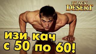 Black Desert (RU) - Качнуться с 50 по 60 легко! Быстрая прокачка