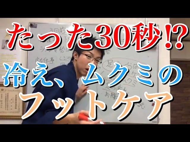【たった30秒⁉】冷え・ムクミ取りフットケア