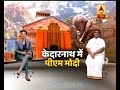 PM Modi offers prayer and performs Rudraabhishek at Kedarnath temple - Video