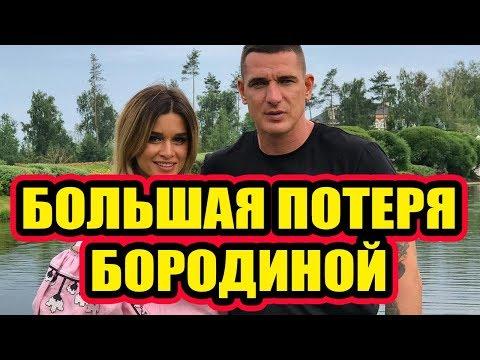 Дом 2 новости 4 августа 2017 (4.08.2017) Раньше эфира