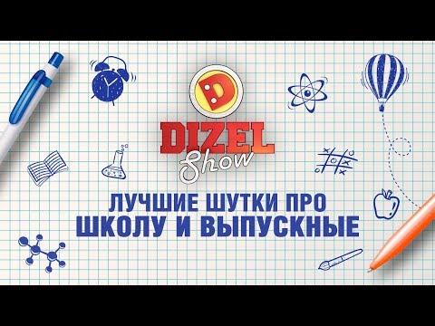 Лучшие шутки про школу и выпускные - приколы от Дизель Шоу (видео)
