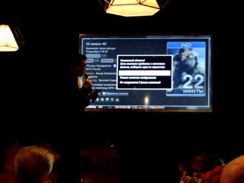 Возможности Интерактивного ТВ