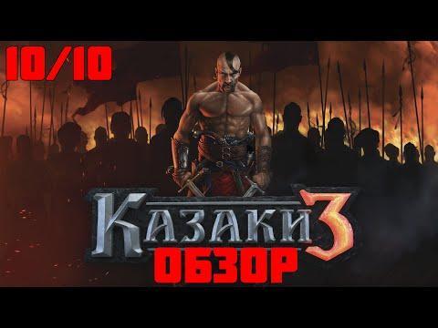 Казаки 3 - Обзор Игры (Cossacks 3 Review)