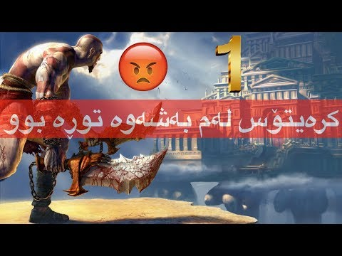 God of War 1 Kurdish  #1  😍😡به توڕهیهوه بهرهو تۆڵه كردنهوه له ئاریس